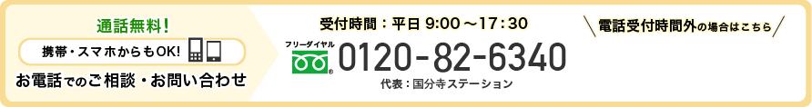 平日9:00~17:30 0120-76-6340